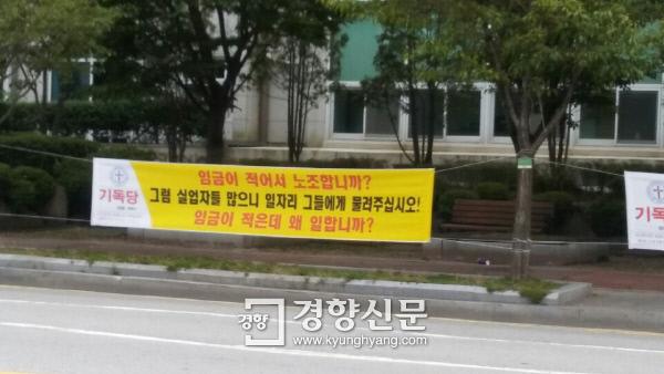기독당이 4일 광주광역시청 앞에 건 플래카드.