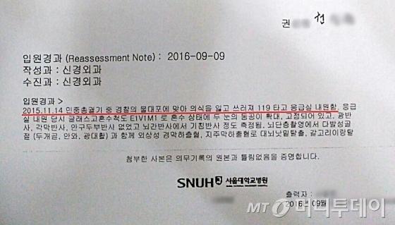 레지던트 권씨가 지난달 9일 고(故) 백남기씨 의무기록지에 기재한 입원경과./ 사진=윤준호 기자