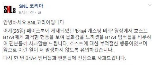 tvN 'SNL 코리아' 측이 27일 성희롱 논란에 대한 공식입장을 밝혔다. / 사진제공='SNL 코리아' 공식 SNS