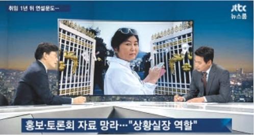 지난 10월, `최순실 파일`을 단독 보도한 JTBC `뉴스룸` 방송화면. [JTBC 방송 캡처]