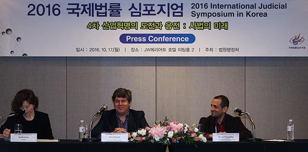 ⓒ연합뉴스 지난해 열린 2016 국제 법률 심포지엄 '4차 산업혁명의 도전과 응전:사법의 미래'의 기자간담회 모습.