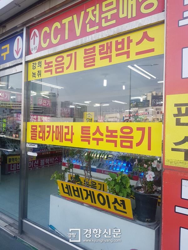 서울 용산구 용산 전자상가의 한 카메라 판매점. 최미랑 기자