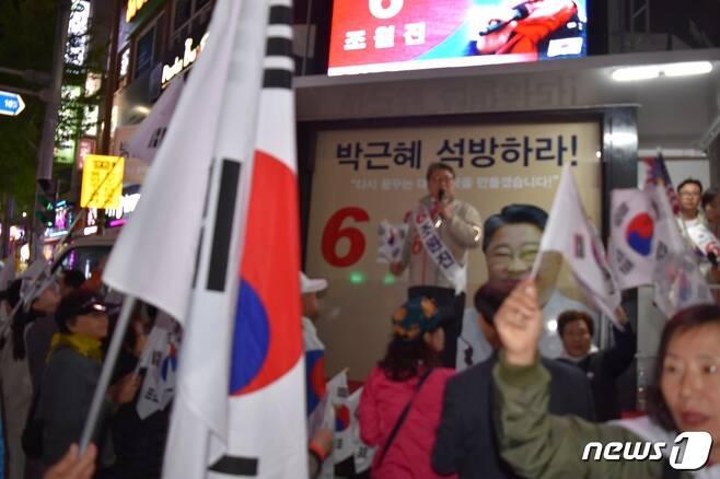 새누리당 조원진 대통령 후보가 21일 오후 8시 40분 경남 거제시 고현시장 사거리 유세에서 지지를 호소하고 있다.© News1
