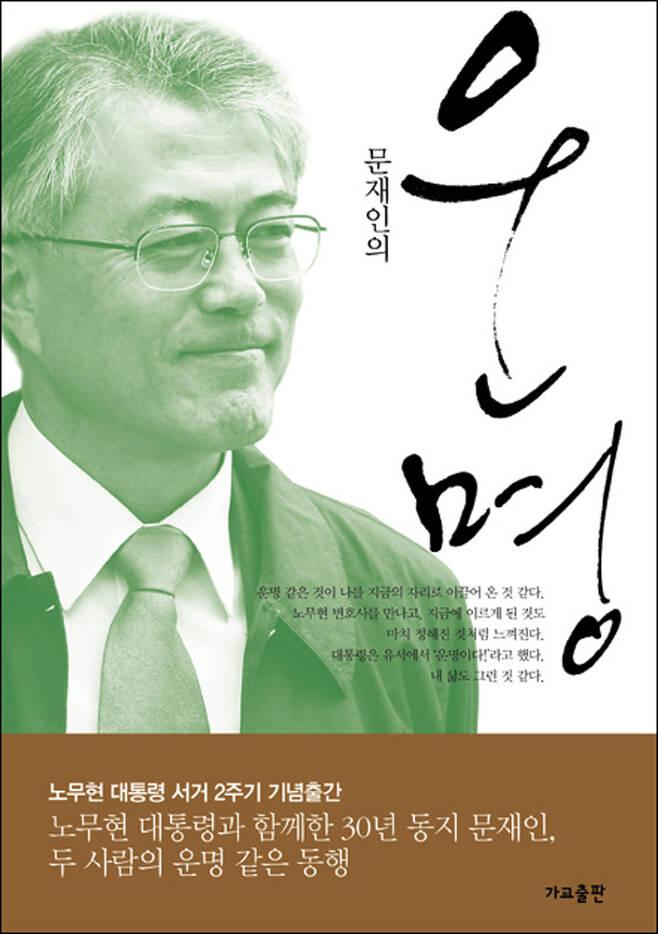 2011년 6월 15일 출간된 '문재인의 운명'