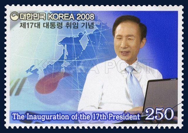 제17대 대통령 취임 기념우표(2008.02.25)