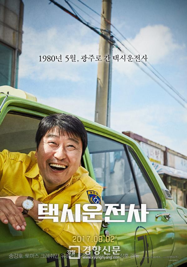 영화 <택시운전사>의 포스터.