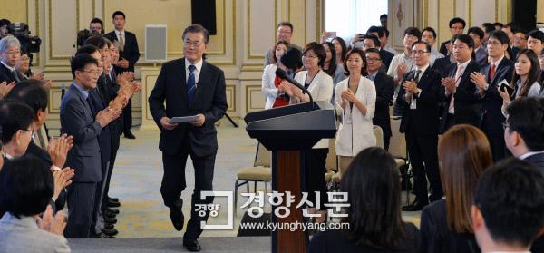 문재인 대통령이 17일 청와대 영빈관에 마련된 기자회견장에 참모와 기자들의 박수를 받으며 들어서고 있다. 서성일 기자 centing@kyunghyang.com