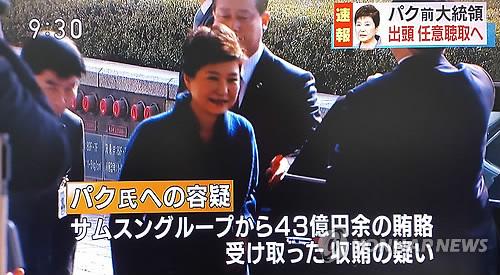 (도쿄=연합뉴스) 최이락 특파원 = 일본 공영방송 NHK가 21일 박근혜 전 대통령의 검찰 출두 소식을 속보로 전하고 있다. 2017.3.21