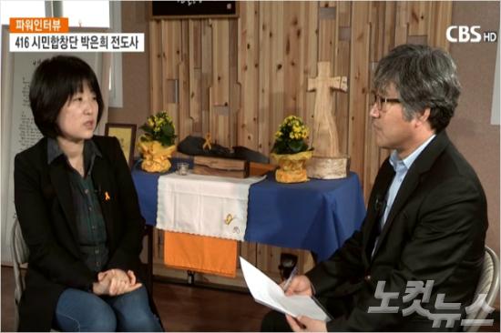"""박은희 전도사는 """"세월호 사건을 계기로 교회가 회개하고 각성하는 기회로 삼아야""""한다고 말한다."""