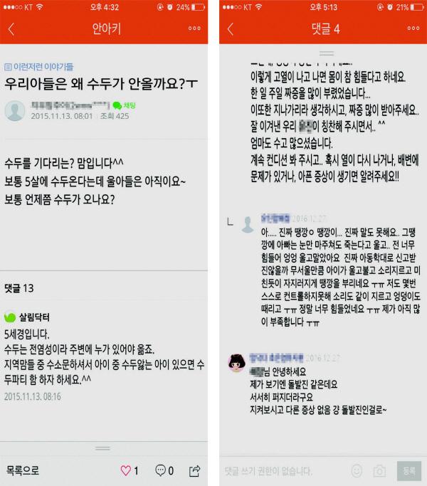 온라인 카페 '안아키' 게시판에서 운영진과 회원들이 주고받은 상담 내용 일부.
