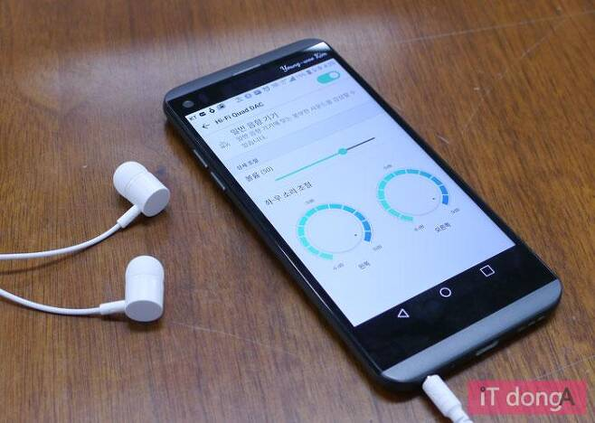 LG Q8의 하이파이 기능을 이용한 음악 감상