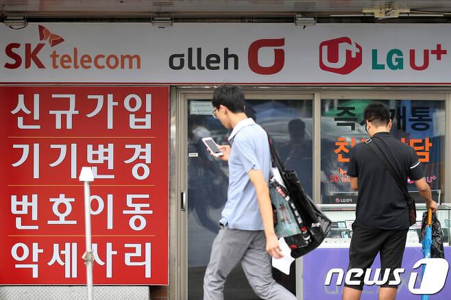 서울시내 한 이동통신 판매점의 모습/뉴스1 © News1