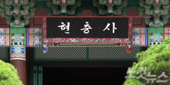 현충사 본전에 걸린 박정희 전 대통령의 친필현판. (사진=김세준 기자)