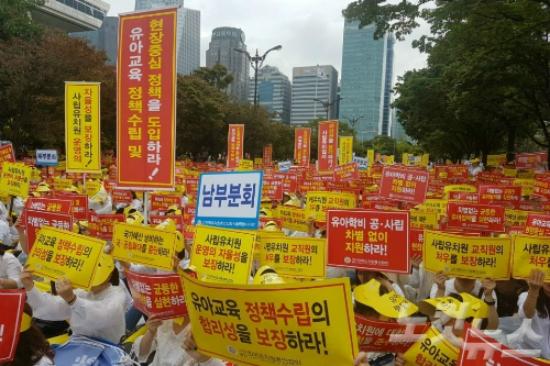 서울 영등포구 여의도동 국회의사당 근처에서 피켓을 들고 구호를 외치는 한유총 관계자들 (사진=자료사진)