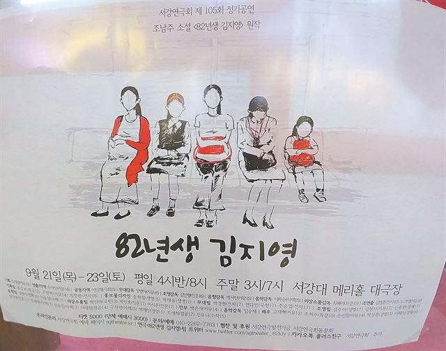 서강대가 21일부터 23일까지 6차례 걸쳐 선보인 연극 '82년생 김지영' 포스터. 손영하 기자