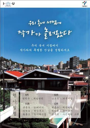[서울시 제공]