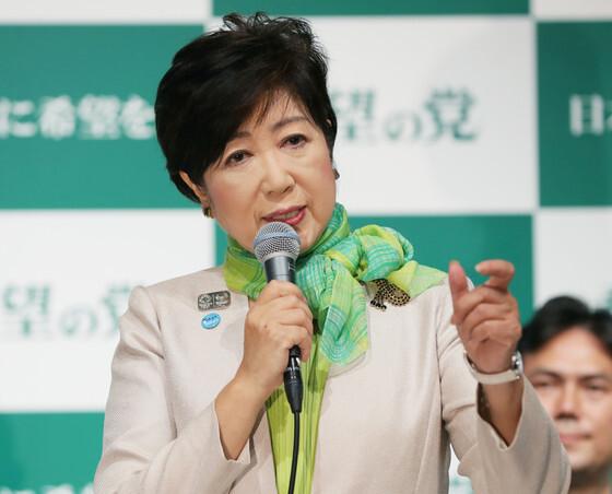 고이케 유리코 도쿄도지사가 27일 희망의당 창당을 발표하고 있는 모습. [사진 지지통신]