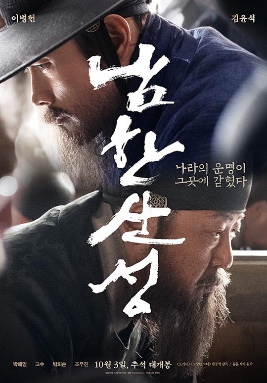 영화 '남한산성' /사진제공=CJ엔터테인먼트