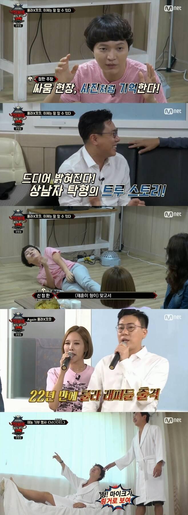 Mnet 악마의 재능기부 © News1