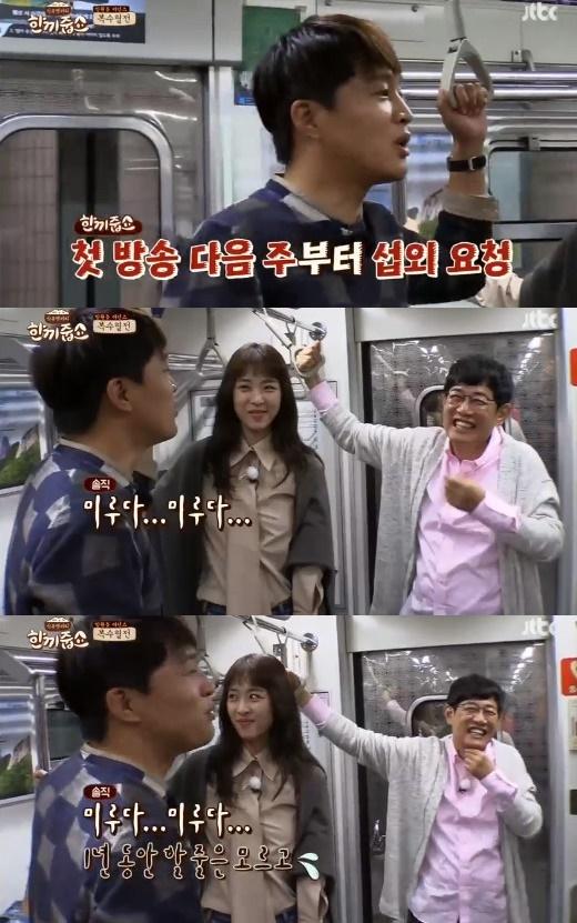 차태현 / 사진제공=JTBC '한끼줍쇼' 방송화면