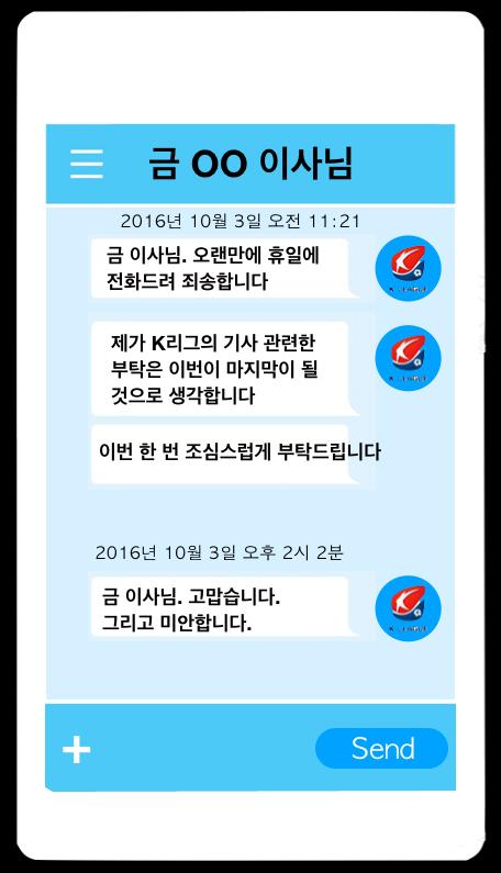엠스플뉴스가 입수한 각종 자료 가운데 한국프로축구연맹-네이버 문자 메시지 일부 발췌 내용(사진=엠스플뉴스)