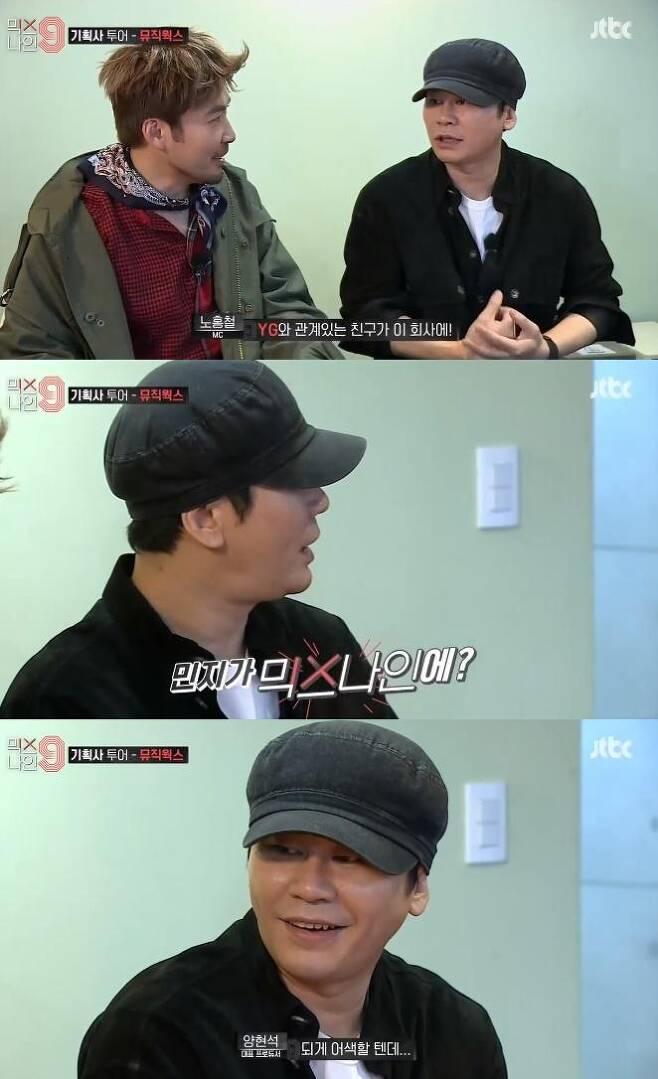 양현석이 공민지가 소속된 기획사 뮤직웍스를 찾았다. JTBC '믹스나인' 캡처