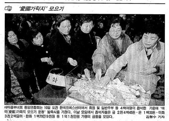 애국 가락지 운동 소개한 1997년 12월11일자 중앙일보 지면