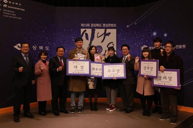 '2017 경상북도 영상콘텐츠 시나리오 공모전' 수상자들이 기념사진을 찍고 있다. 경북도 제공