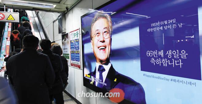 12일 서울 지하철5호선 광화문역에 걸려 있는 문재인 대통령 생일축하 광고. /조인원 기자