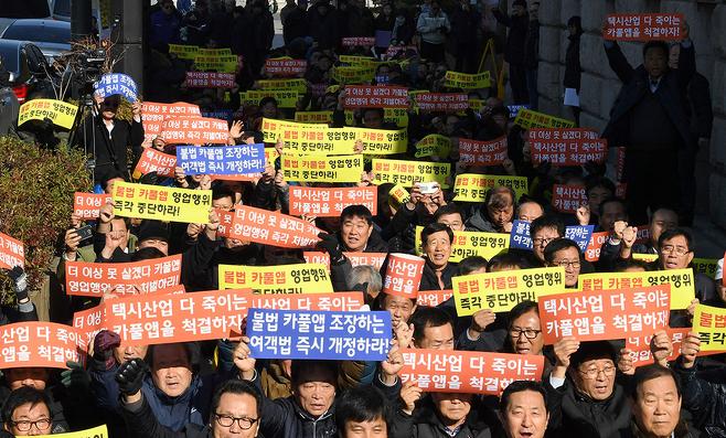 택시기사들이 지난해 11월 서울 시청 앞에 모여 카풀 영업 근절을 촉구했다. 택시조합 측은 카풀의 24시간 영업은 불법에 해당한다며 택시 업계의 생존권에 위협이 되고 있다고 주장했다. © 사진=연합뉴스