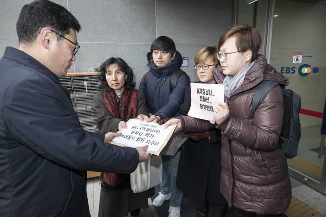 ▲ 시민사회단체들은 22일 EBS 측에 '까칠남녀' 출연자 은하선씨 복귀를 촉구하는 민원을 전달했다. 사진=이치열 기자 truth710@