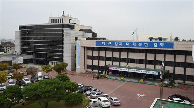 전북 김제시청 전경.