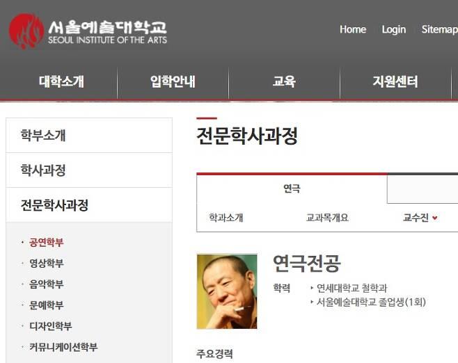 서울예대 대학교수 소개 (홈페이지 갈무리)© News1