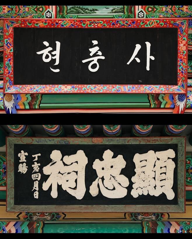박정희 전 대통령 친필 현판(위)과 숙종 사액현판과 © News1