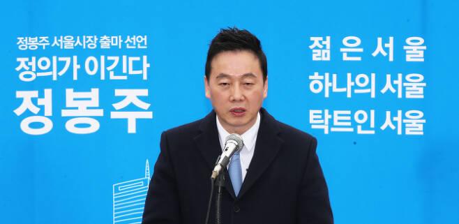 정봉주 전 의원이 18일 서울 마포구 경의선숲길공원에서 6.13 지방선거 서울시장 출마를 선언하고 있다. (사진=연합뉴스)