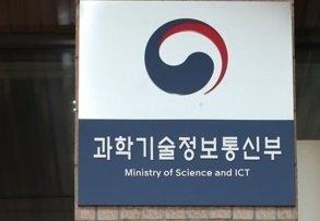 과학기술정보통신부가 공인인증서 전면 폐지를 추진한다.