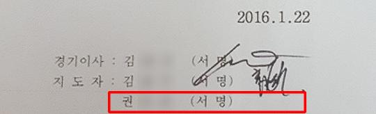 '유니폼 관련' 확인서에 경기이사, 지도자는 서명을 했지만, 대표팀 코치 A 씨는 끝내 서명을 거절했다. 왜 유니폼을 바꾸려는지 의도를 잘 알았기 때문이란 증언이다(사진=엠스플뉴스)