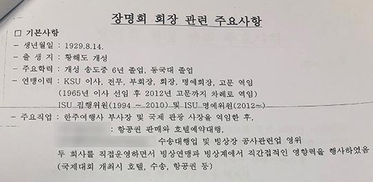 엠스플뉴스가 입수한 '장명희 리포트'엔 개인 정보부터 사찰한 내용까지 담겼다(사진=엠스플뉴스)