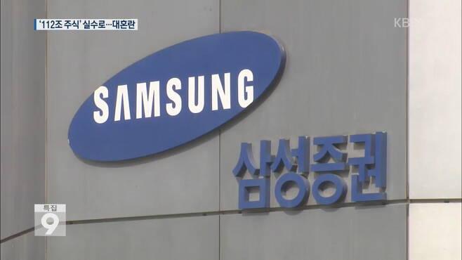 ▲ 삼성증권 주가조작사건 관련 KBS보도화면 갈무리.