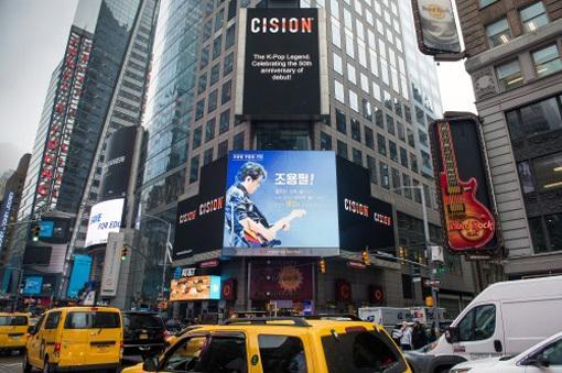 미국 뉴욕 맨해튼 타임스스퀘어에 걸린 조용필의 데뷔 50주년 축하 광고. 사진제공|조용필 팬클럽 연합