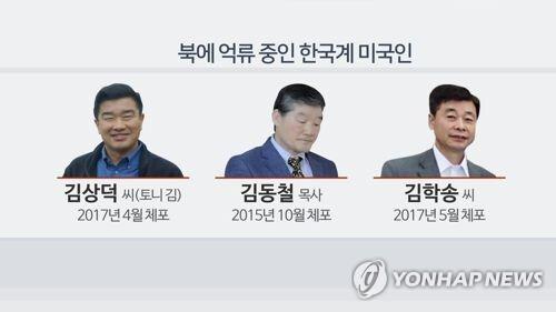 북 억류 한국계 미국인 (CG)  [연합뉴스TV 제공]