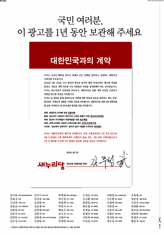 ▲ 지난 2016년 4·13총선을 앞두고 김무성 옛 새누리당 대표 등 국회의원 후보 56명이 서약한 '대한민국과의 계약' 전면광고.
