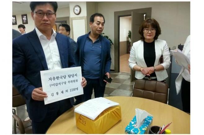 경북 구미시장 김봉재 예비후보가 14일 지지자들과 함께 자유한국당 경북도당에 집단 탈당계를 내고 있다. (사진=자료사진)