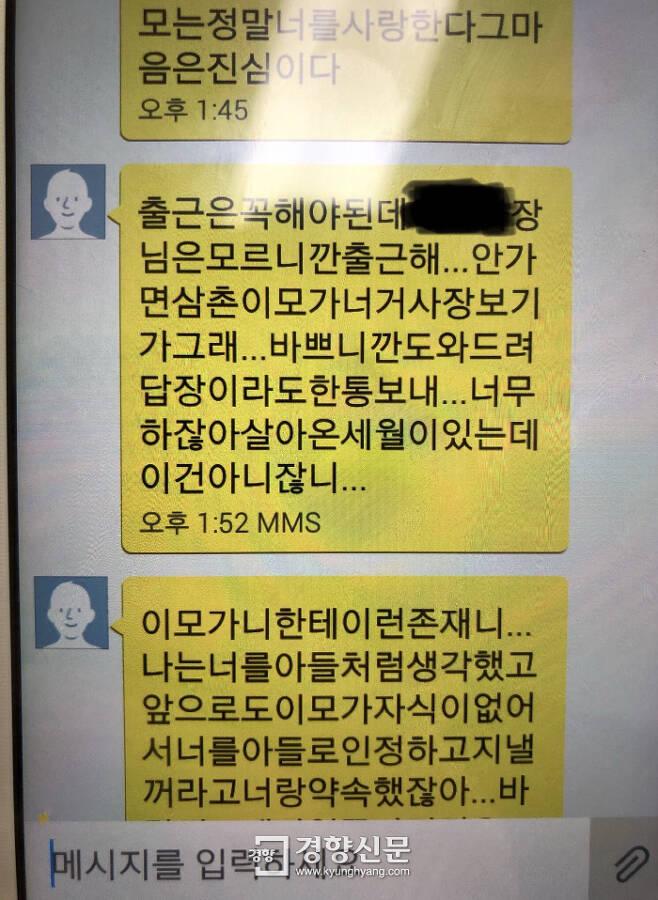 화상을 입고 병원에 입원한 ㄴ씨에게 최근 ㄱ씨가 보낸 문자메시지 일부. ㄴ씨에게 현재 그가 일하는 식당에 출근할 것을 요구하고 있다. 백경열 기자 merci@kyunghyang.com