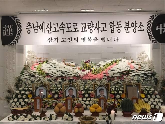 대전~당진고속도로 교량 공사 중 숨진 근로자들의 빈소와 합동 분향소가 20일 남대전 장례식장에 마련됐다. © News1