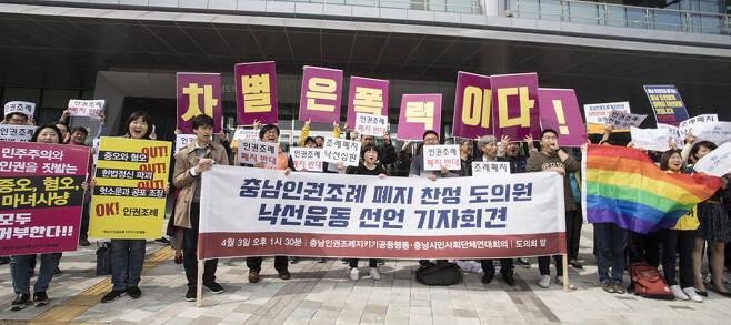 4. 3 충남도의회 앞에서 진행된 인권조례 폐지 반대 기자회견 ⓒ차별금지법제정연대