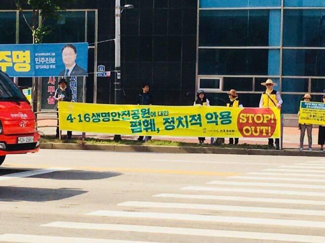 세월호 유가족들이 안산전역에서 안전공원에 대한 선전전을 하고 있다 ⓒ엄미야