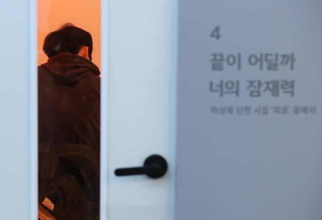 한 시민이 서울 중구 청년일자리센터 스터디룸에서 공부하는모습. (사진=연합뉴스)