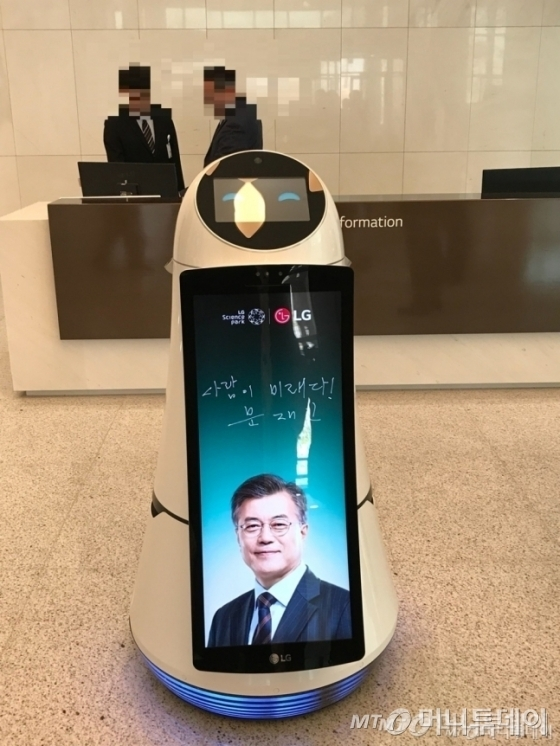 LG전자 로봇 '클로이'. 문재인 대통령은 지난 4월 서울 강서구 'LG사이언스파크'를 찾아 클로이에 방명록을 남겼다/사진=이정혁 기자