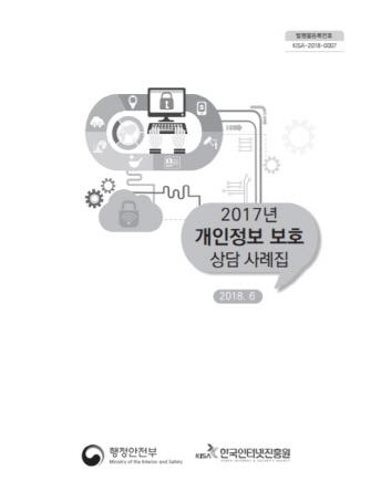 2017년 개인정보보호 상담 사례집 표지 이미지